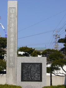 発祥の地石碑