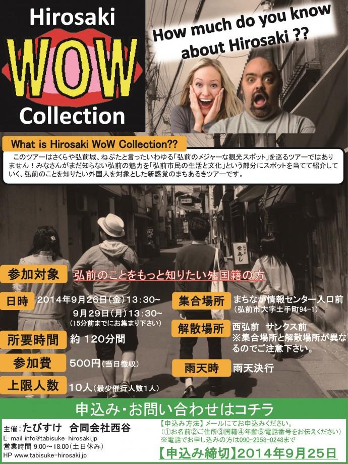 wowコレクション(日jpg)