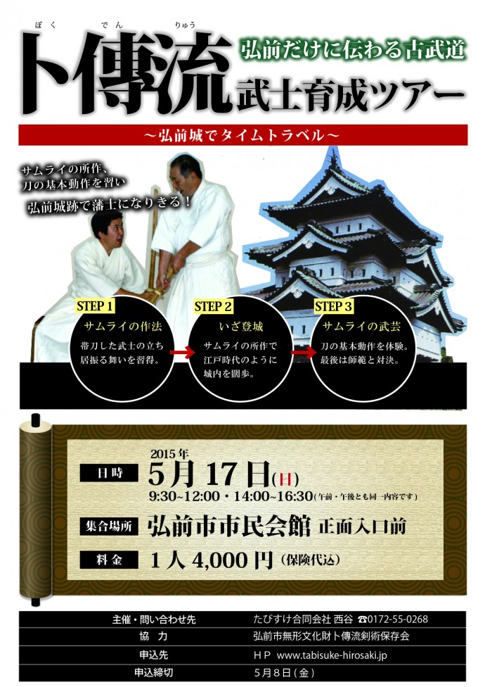 http://www.tabisuke-hirosaki.jp/images/2015/04/%E5%8D%9C%E5%82%B3%E6%B5%81%E3%83%84%E3%82%A2%E3%83%BC%E6%97%A5%EF%BC%89-690x976.jpg