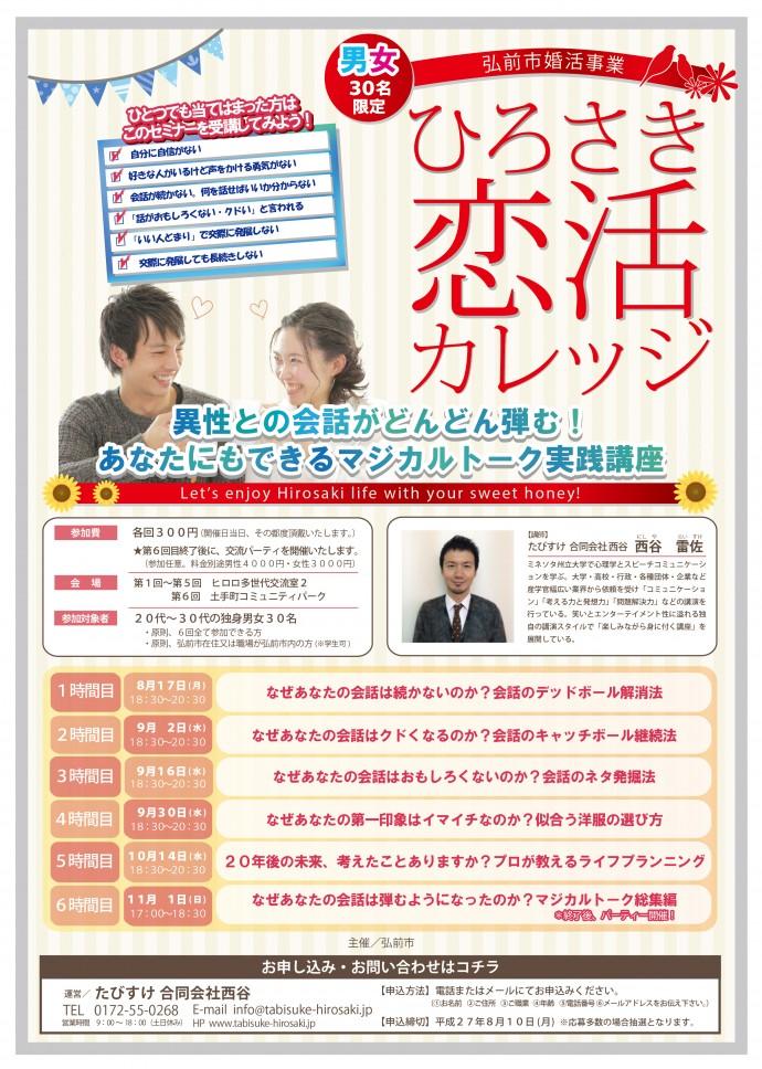 ひろさき恋活カレッジ第2回目(編集用)-01