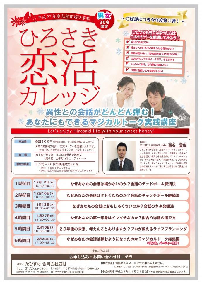 ひろさき恋活カレッジ第3回目(RGB)