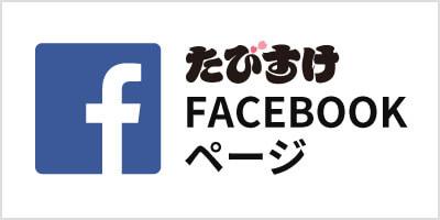 たびすけfacebookページ