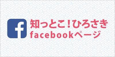 知っとこ!ひろさきfacebookページ